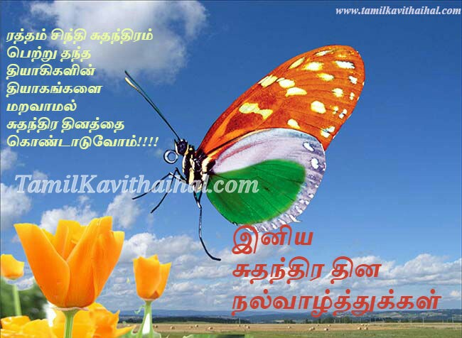Suthanthiram engal moochu wallpaper HD Kavithai Independence Tamil