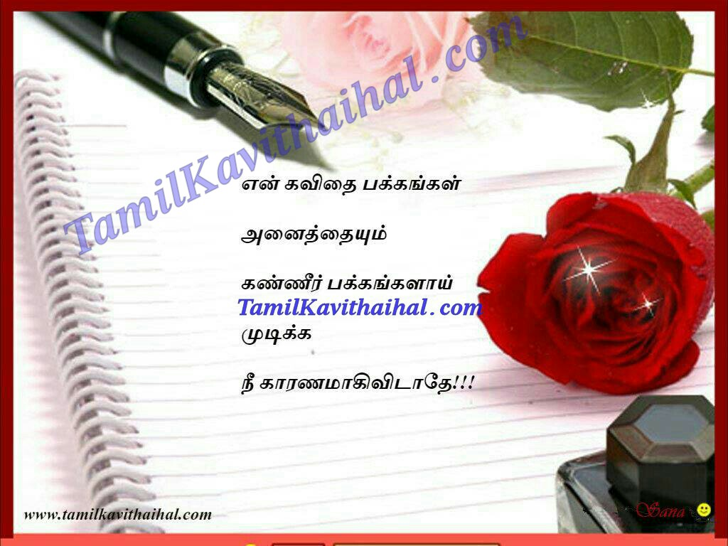 Tamil Kavithai Sogam Rose Letter Kadhal Kanneer Love Failure College