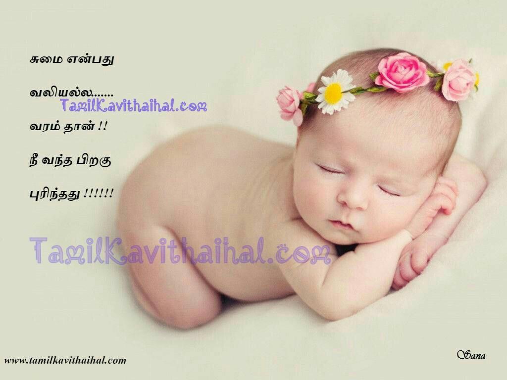Thaimai Sumai Suvai Baby Tamil Kavithai kulanthai malalai