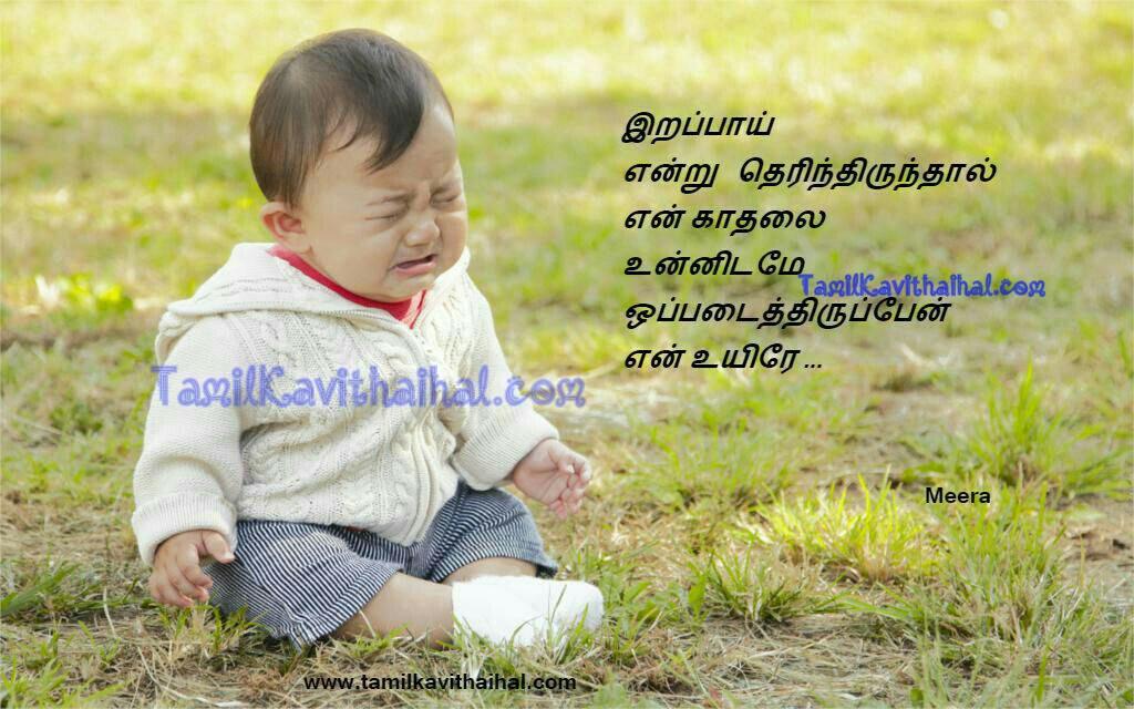 Uyir Dead Love Failure Kavithaigal Sogam Sad Pirivu Thanimai Tamil Kavithai