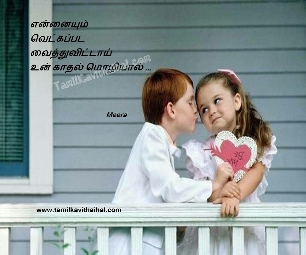Vetkam Kadhal Moli Tamil Kavithai Husband Wife Kavithaigal Romance