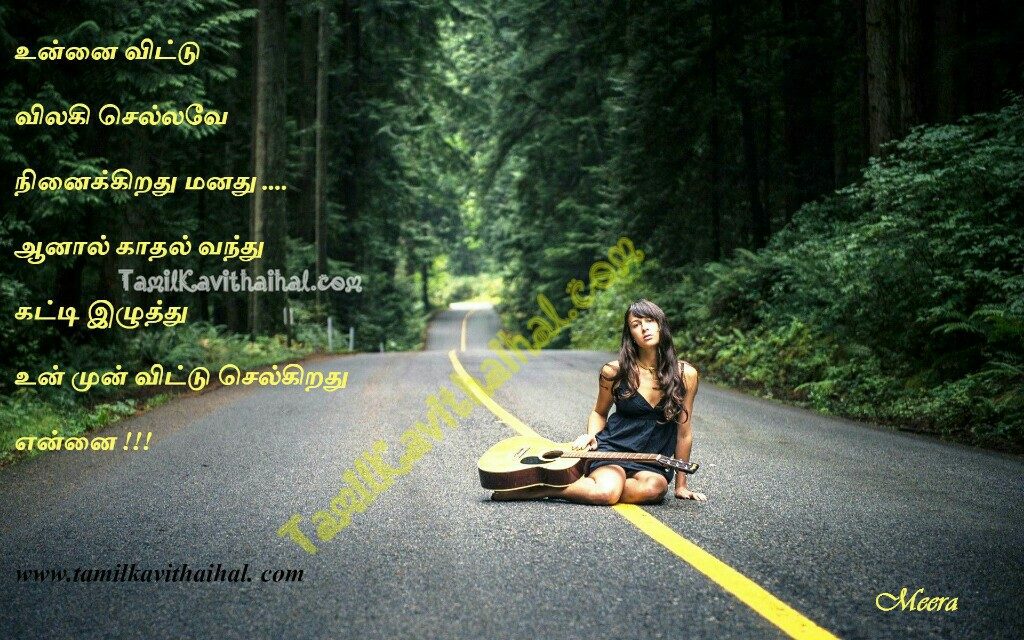Vilahi kadhal manam thanimai tamil kavithai Vetkam Girl