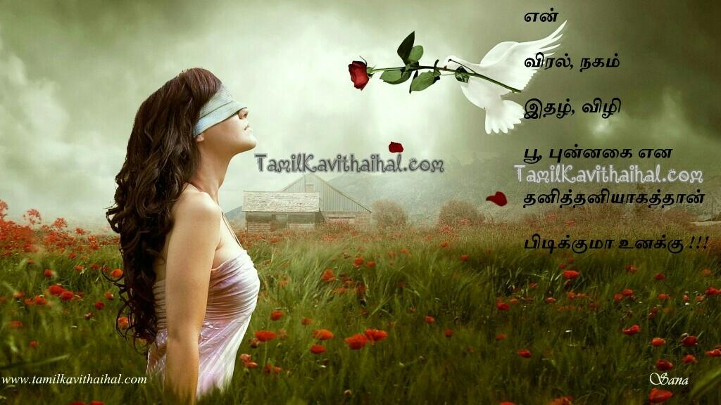 White Girl Rose Viral Nagam Pudikuma Tamil Kavithai Sad