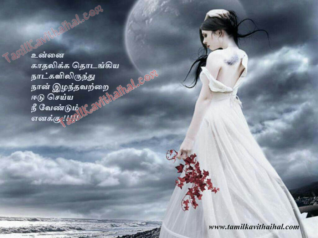 Woman Sad Sea Nila Kadhal Thodakam Tamil Kavithai Rose