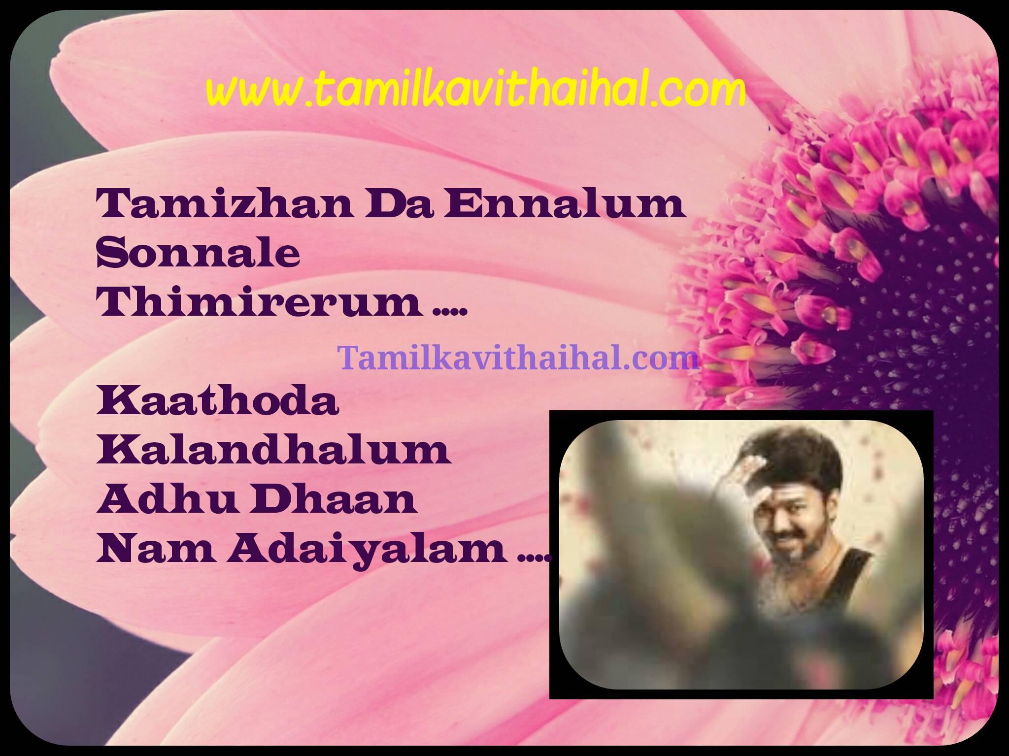 Aala poraan song image hd wallpaper download vijay samantha new movie wallpaper