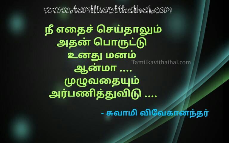 Aanma seyal arpanippu manam good lines in tamil valkai eduthukaatu vivekandhar quotes