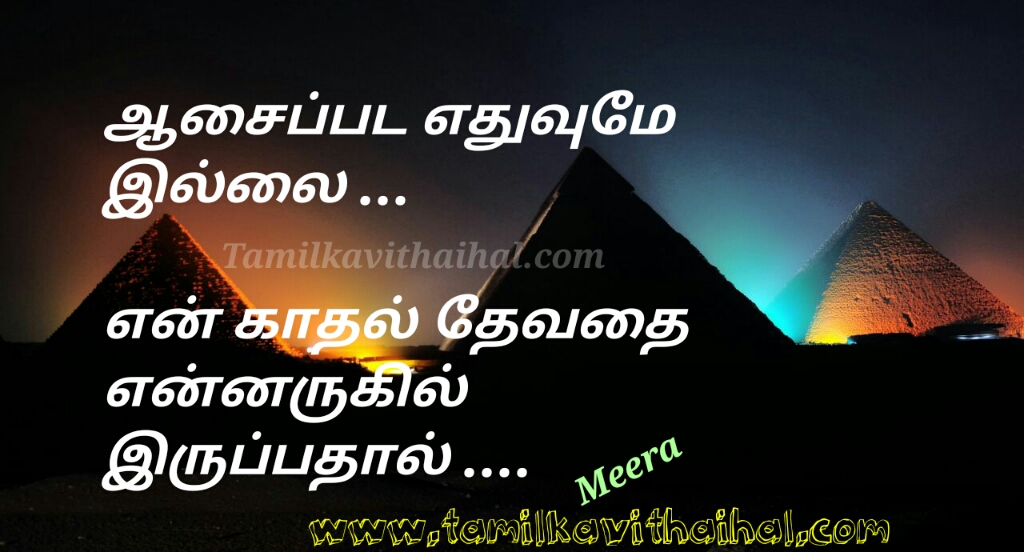 Aasai illai kadhal thevathai nee arukil iruppathal beautiful love feel for boy angel meera poem dp whatsapp image download