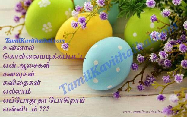 Aasai kanavu kavithai kollai balloon tamil kadhal kavithai ethirparpu images download