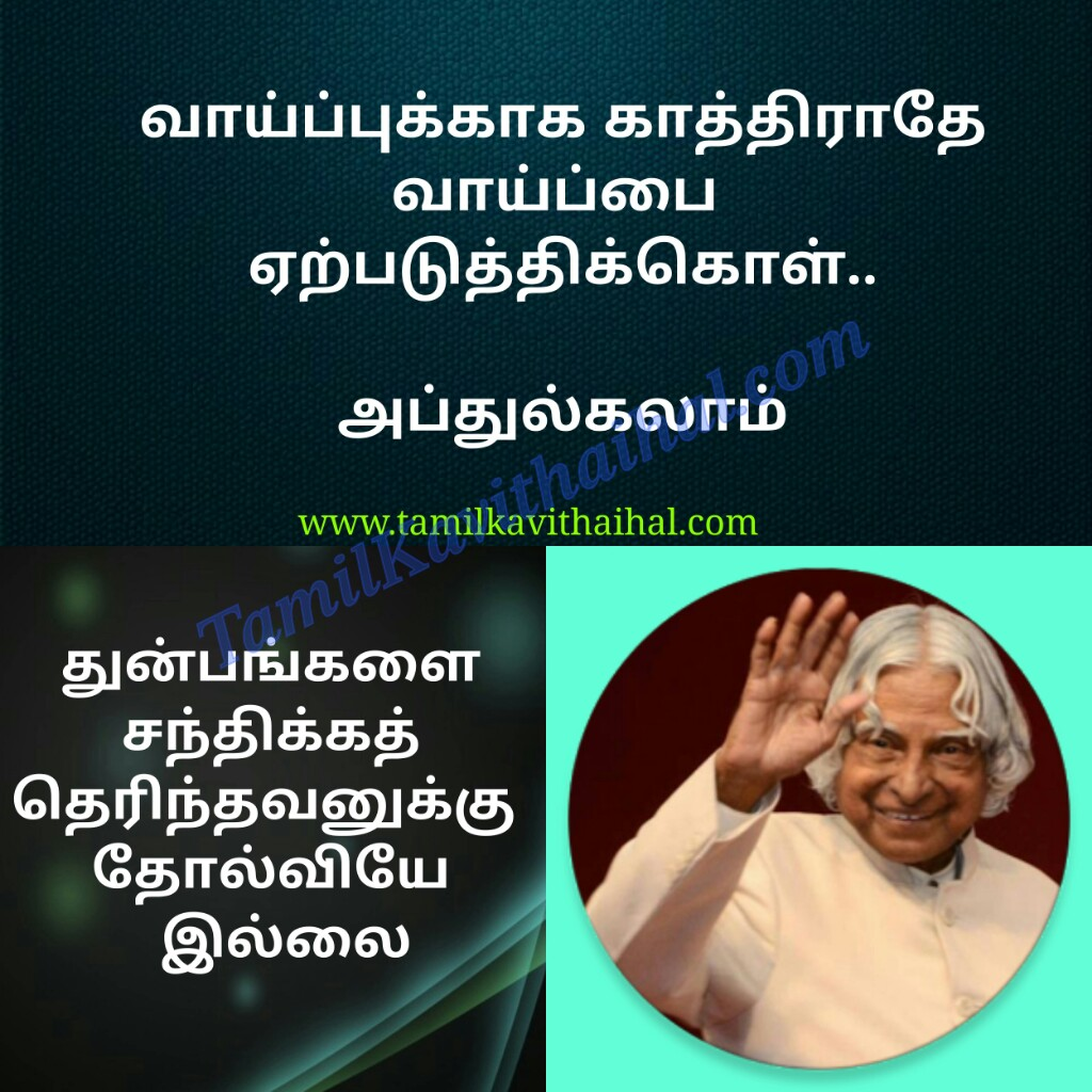 Abdul kalam quotes kavithai valkai vaippu thunbam tholvi illai valuable lined about life