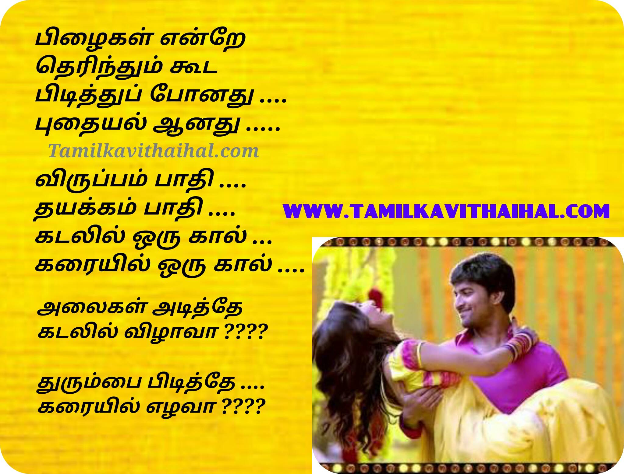 Aha kalyanam song quotes tamil thamarai malayin charalil girl love feel proposal