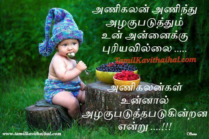 Alagu kutty chellam annai kolusu cute baby thaimai meera tamil kavithai images download