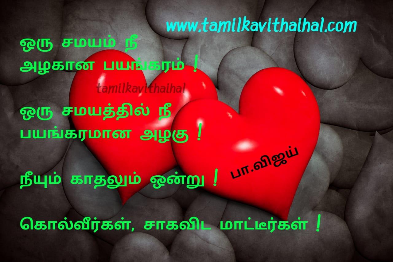 Alagu neeyum kadhalum ondru kolveer death kavithai pa vijay love poem images