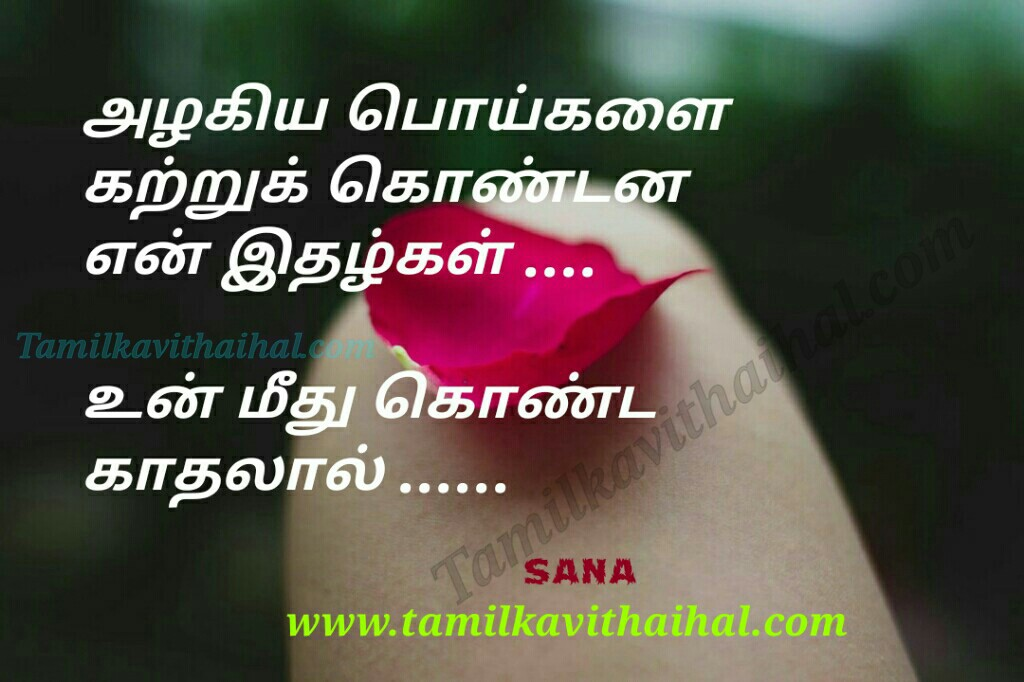 Alakiya poikal katru kondana un idhalkal amazing expression for boy love feel sana poem whatsapp images download