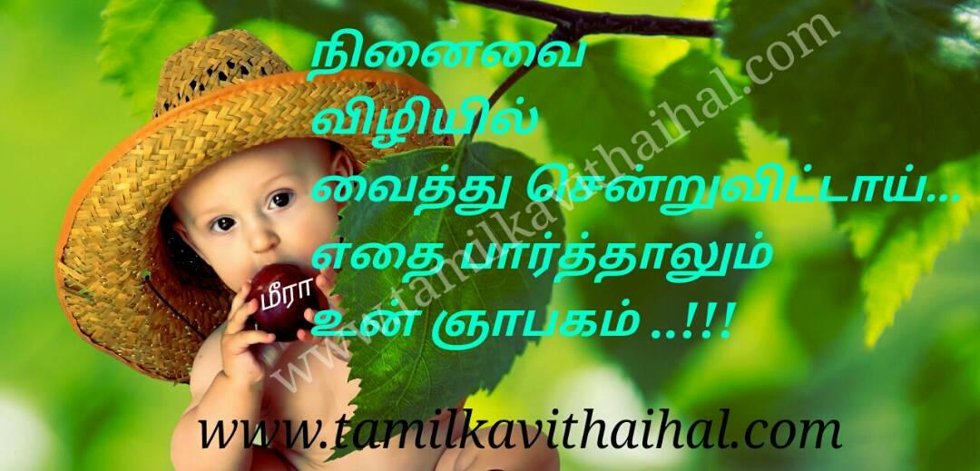 Alaku poem in tamil ninavai viliyil vaithaai sweet memories for lovers meera kadhal kavithai whatsapp dp image