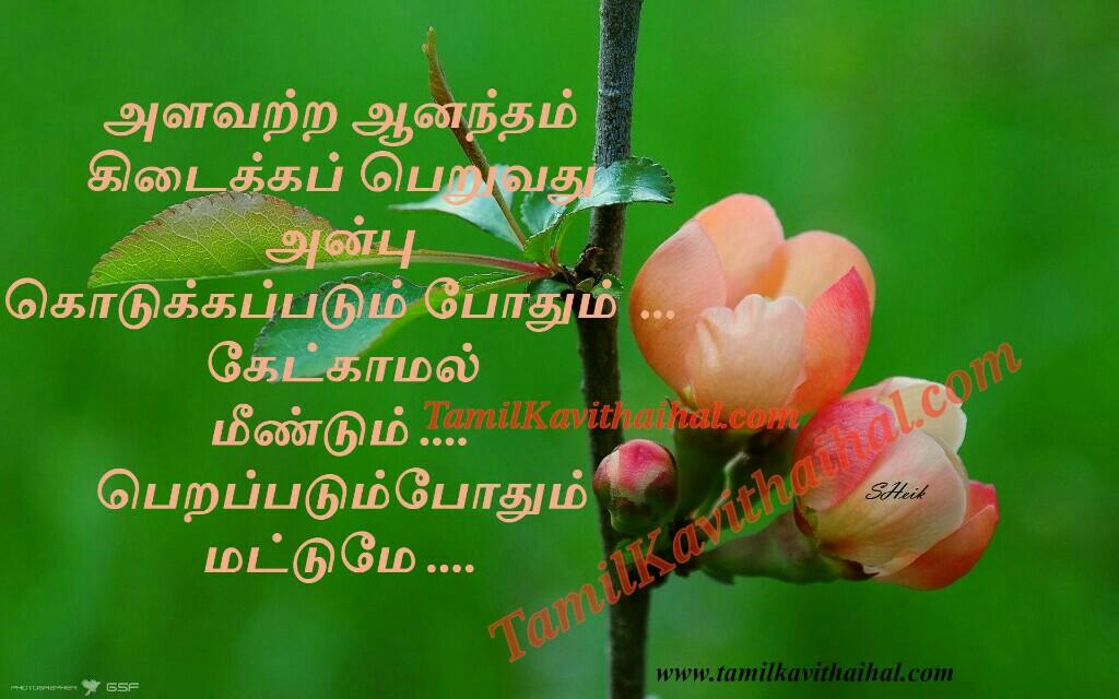 Alavatra anbu kidaikum podhum kudukum podhum family quotes husband wife valkai thathuvam