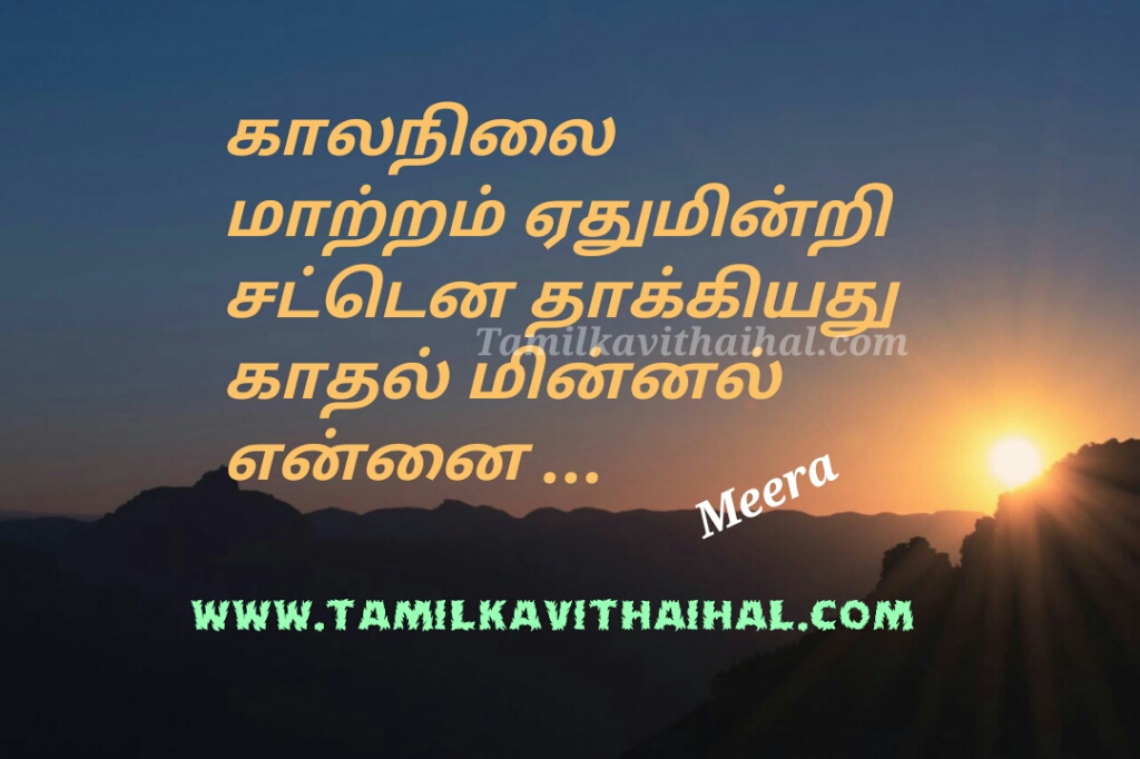 Amazing kadhal kavithai love at first sight kalam matram minnal lighteninig meera poem pictures
