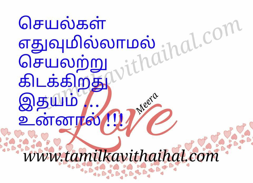 Amazing kadhal poem in tamil seyal illamal kidaikiradhu en idhayam meera love dp status download
