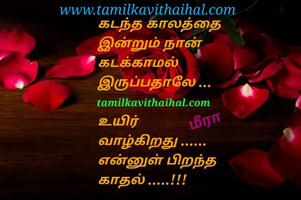 Amazing kanner kadhal kavithai in tamil kadantha kalam uyir valkiradhu ennnul pirantha kadhal meera love poem hd wallpaper
