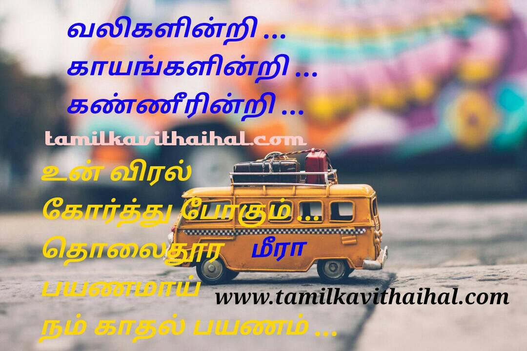 Amazing kanner kadhal kavithai valikal kayam un viral tholai thuram payanam meera poem whatsapp tamil status download