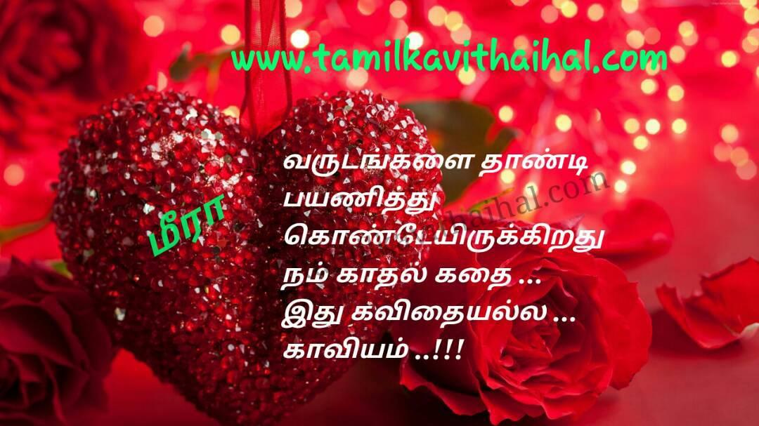 Amazing kanner kavithai varudam kadanthu nam kadhal kadhai kaviyam meera poem whatsapp status image download
