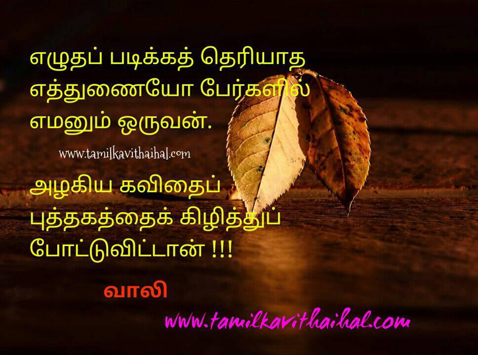Amazing life kavithai in vaali elutha padikka theriyatha alakiya kavithai puthakam kilithu pottan eman hd image download