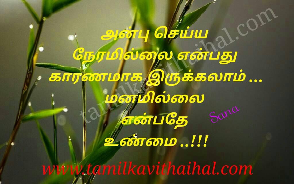Amazing life quotes and thathuvam anbu seyya neram illai manam valkkai soham sana poem wallpapper