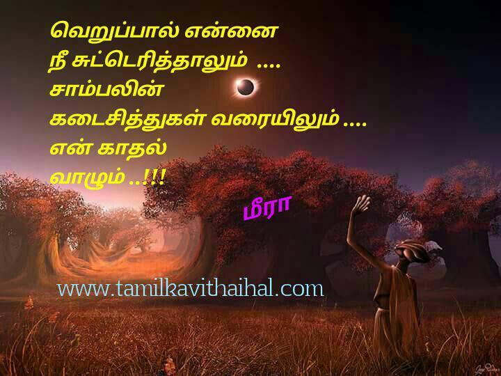 Amazing love feel kadhal kavithaigal veruppu sampal last thugal valum love quotes meera