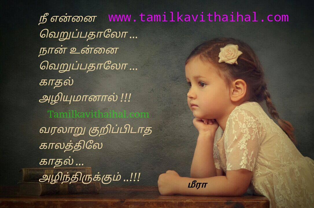 Amazing love feel kadhalar kavithaigal image meera varalaru veruppu meera quotes photos