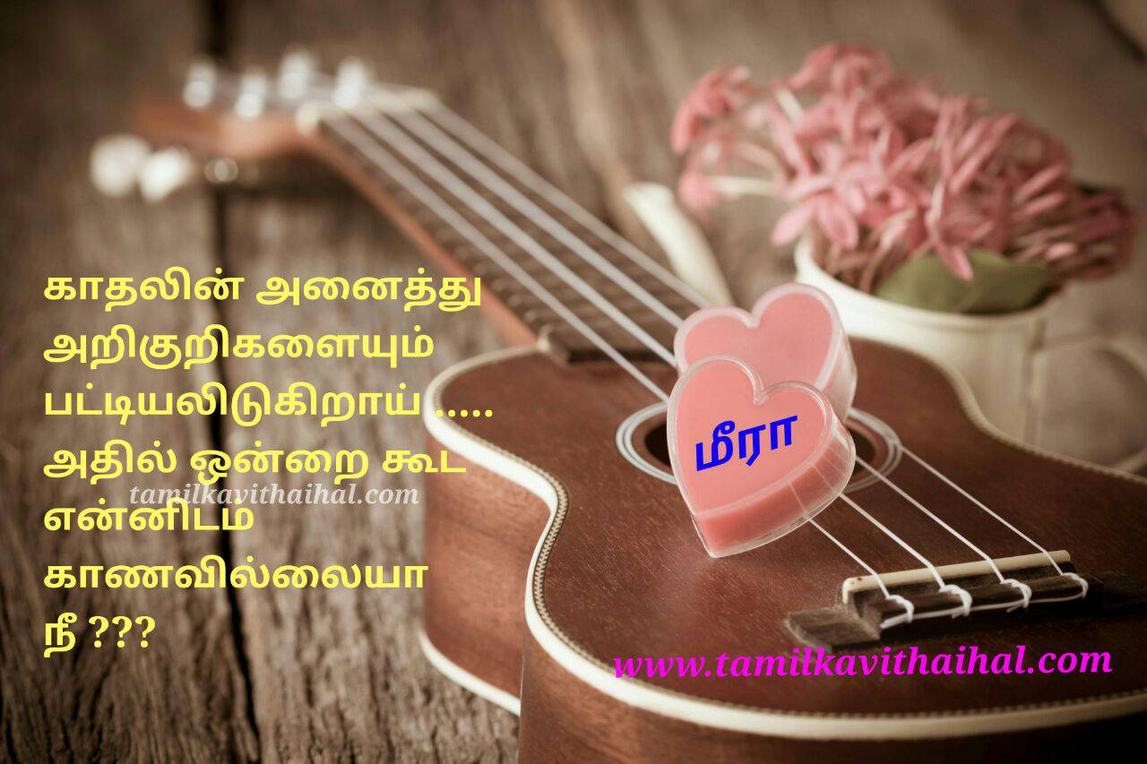 Amazing love feel quoes in tamil patiyal kadhal lovers proposal meera kavithaigal whatsapp status