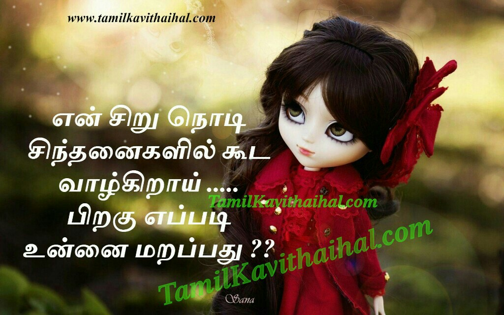Amazing love kanner images sinthanai kavithai tamil language sana poems whatsapp facebook images download