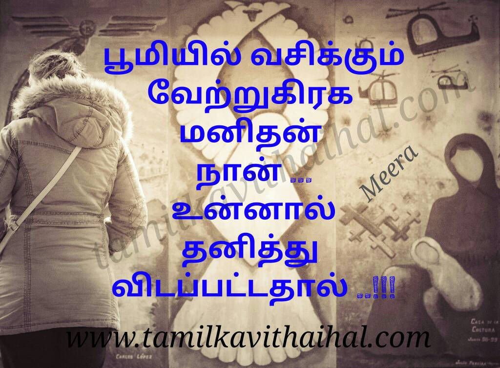 Amazing love kavithai world manithan thanithu valkiren kadhal meera poem dp facebook status