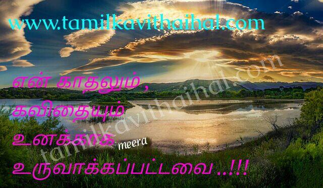 Amazing love meera poem in tamil en kadhal nanum unakkaha cute feel for boys images