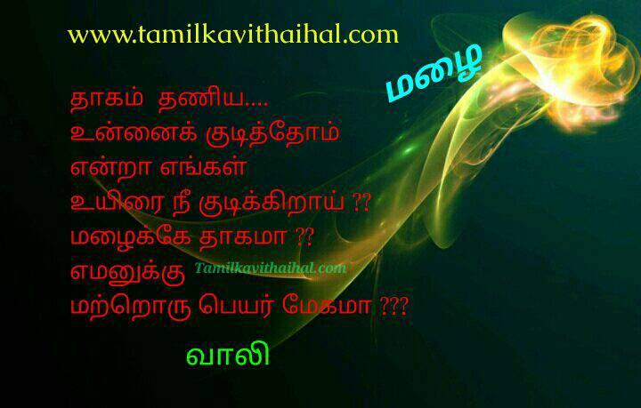Amazing malai nature vaali kavithai in tamil thagam thaniya uyir kudikiraai eman name hd wallpaper download
