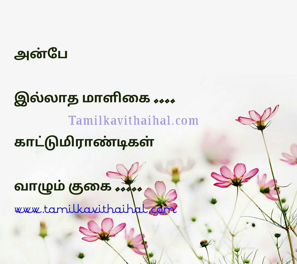 Amazing quotes for true love anbu illatha malikai kukai whatsapp tamil thathuvam image