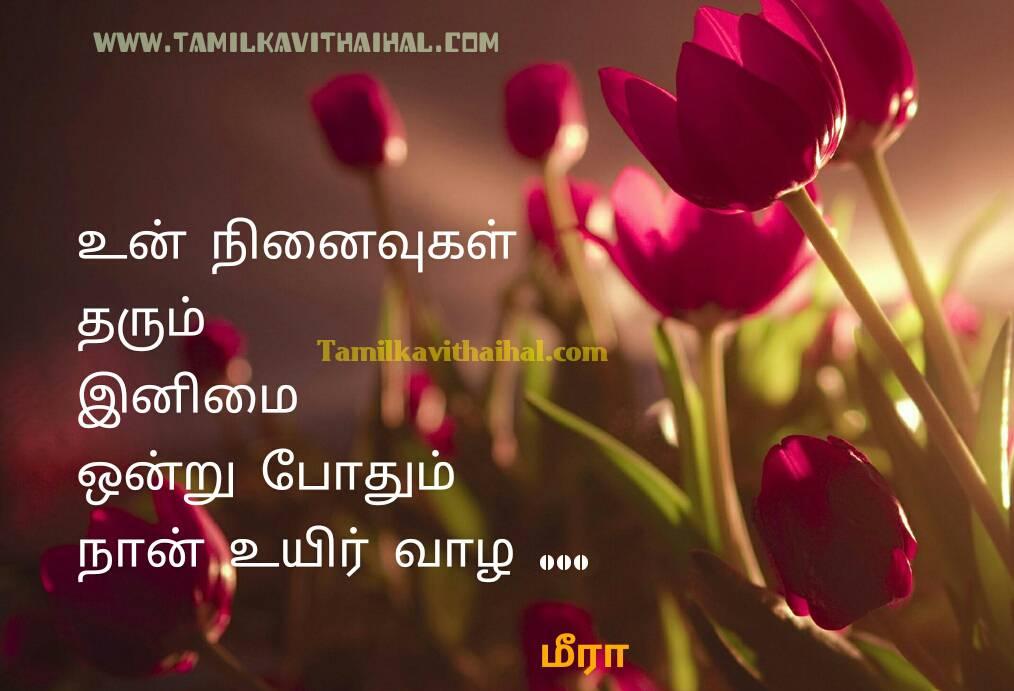 Amazing tamil kadhal kavithai love relationship meera poem ninaivukal inimai uyir whatsapp dp wallpaper