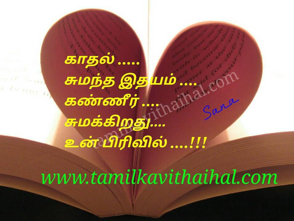 Amazing tamil sana poem kadhal sumantha idhyam kanner sumai un pirivil love vali kavithai image collection