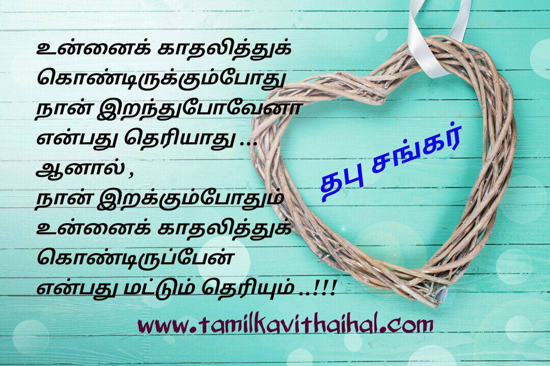 Amazing thabu sankar tamil love kavithai whatsapp dp image love feel true affection pictures