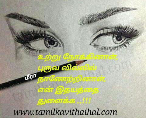 Amazing words for kadhal kavithai look beauty of eyes ambu vil idhayam thulaikka meera love poem whatsapp status pic