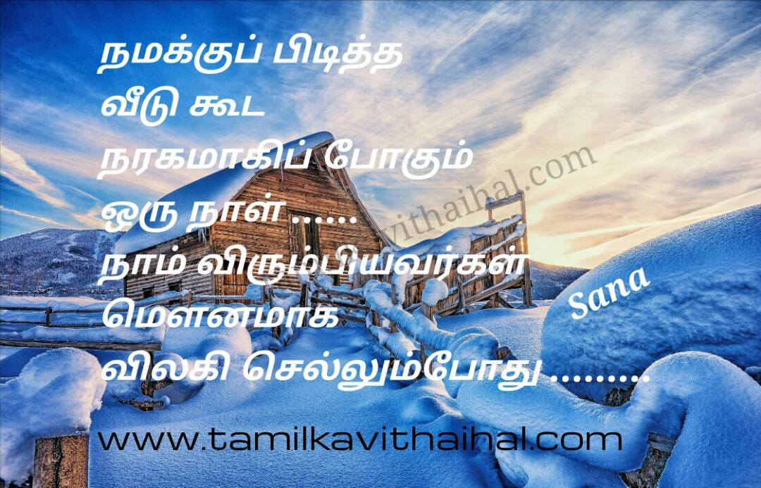 Amazing words for mis understanding quotes best lines in anbu mounam home narakam vilaki sana poem hd wallpapper