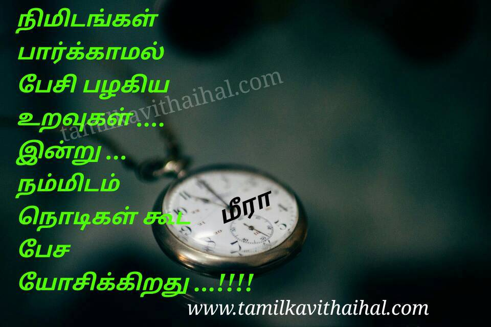 Cell Phone Quotes Negative In Tamil
