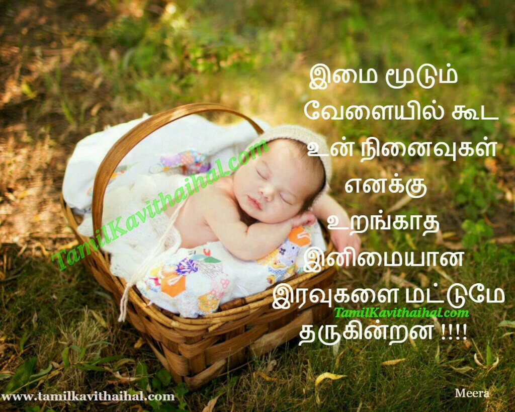 Amma imai iravu goodnight thaimai penmai kulanthai pregnant girl cute baby tamil kavithai sana wallpaper download
