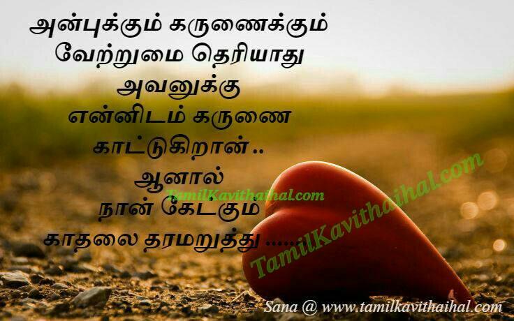 Anbu karunai vetrumai theryathu avanuku en kadhalai maraithu very sad quotes tamil lines sana sogam pirivu HD pictures