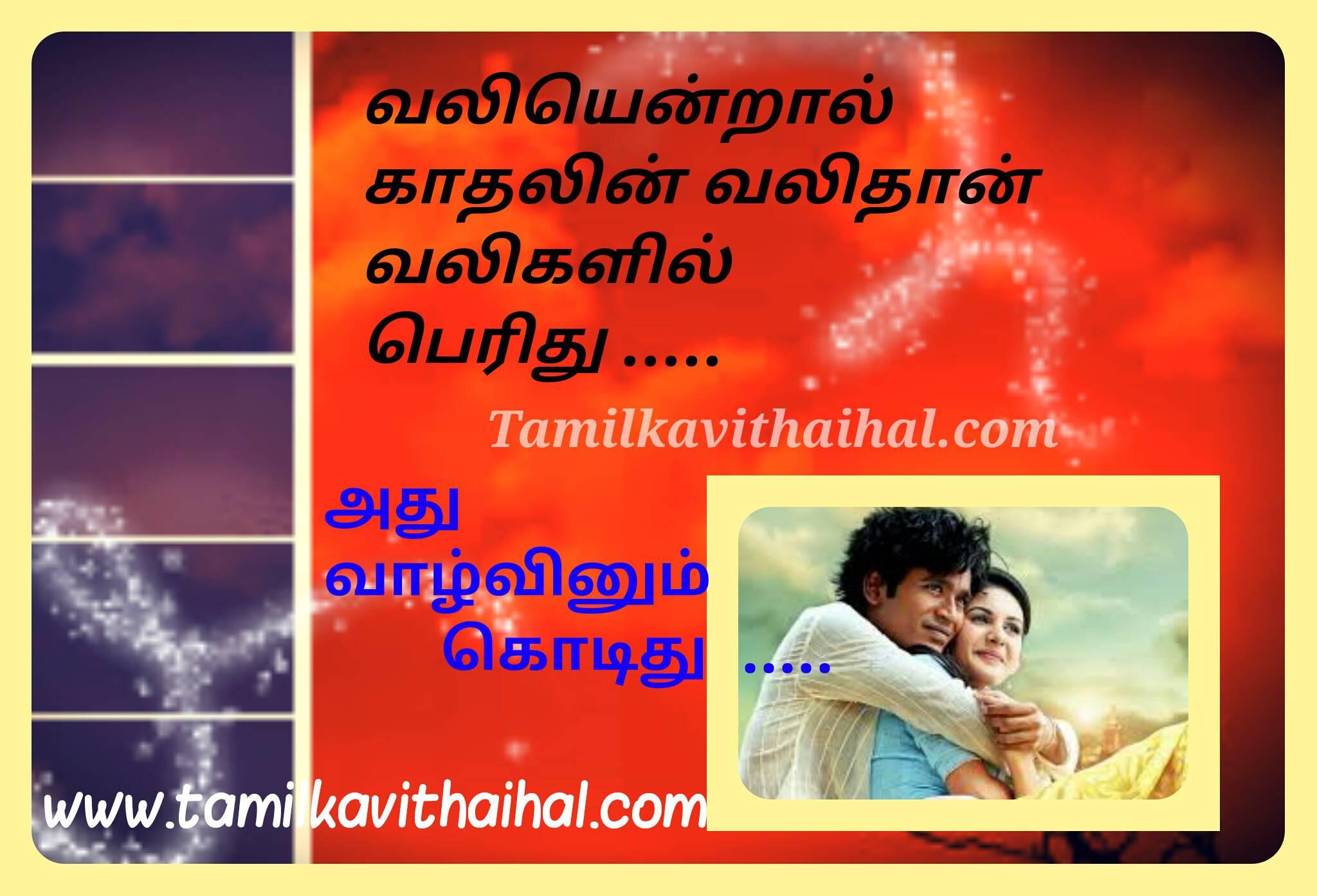 Anegan Dhanush Flashback Movie Quotes Sensational Tamil Poems Songs