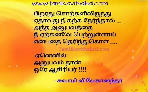 Anubavam asiryar teacher quotes in tamil vivekanandhar