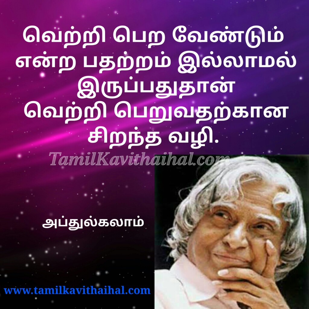 Apj Abdul Kalam Golden Words Best Quotes In Tamil Success Life