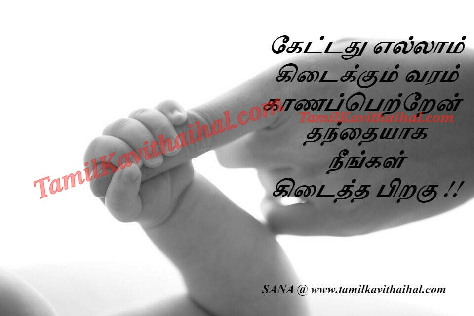 Appa magal tamil kavithai varam dad thanthai kulanthai sana images for facebook status