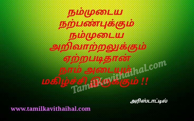 Aristotle famous quotes in tamil about arivu magilchi