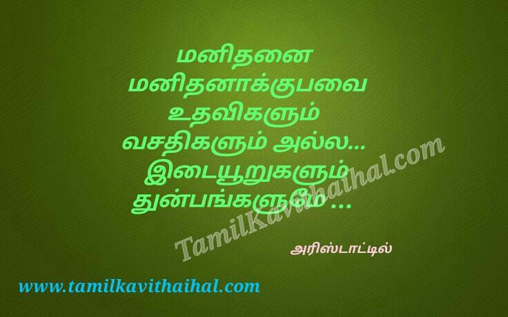 Aristotle tamil quotes manithan valkai thathuvam idaiyuru uthavi vasathi