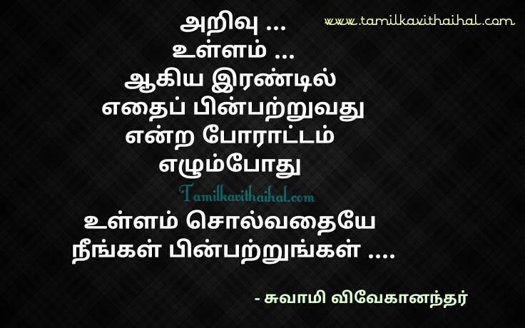 Arivu Ullam Heart Mind Porattam Quotes Varthaigal Thathuvangal By