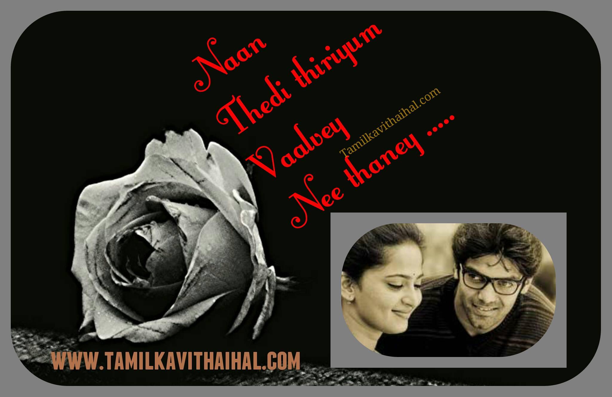 Arya anushka nan thedi thiriyum valkai neethanae mesmerising tamil song quotes in english lines irandam ulagam